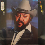 Charles Earland - Third Degree Burn - SEALED