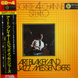 Art Blakey And The Jazz Messengers - Art Blakey And The Jazz Messengers